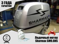 Лодочный мотор Sharmax SM9,8HS 2-такта