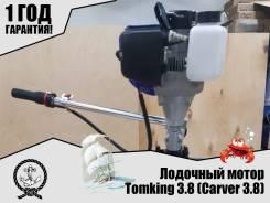 Лодочный мотор Tomking 3,8 (Carver 3,8) 2-такта + Винт в подарок