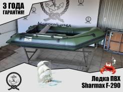 Лодка Sharmax F-290