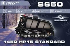 Sharmax Snowbear S650 1450 HP15 Standard, 2020