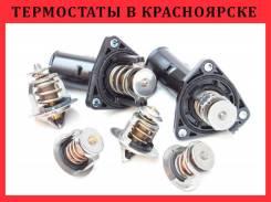 Термостаты в Красноярске