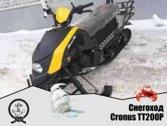 Cronus, 2020