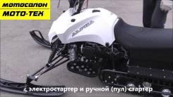Снегоход Лидер Альфа 2-150 РК белый, адаптивная подвеска, разборный капот, МОТО-ТЕХ, Томск, 2020