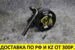 Гидроусилитель руля Hyundai/Kia D4FA/D4FB контрактный