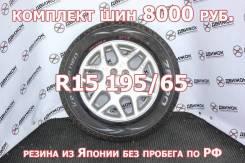 Zetro Ice Edge Neo, 195/65 R15