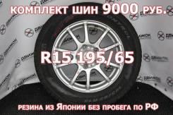 Pirelli Winter Ice Control, 195/65 R15