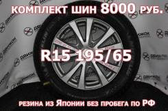 Michelin X-Ice, 195/65 R15