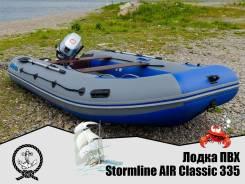 Лодка ПВХ Stormline AIR Classic 360
