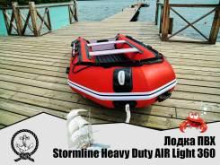 Лодка ПВХ Stormline Heavy Duty AIR Light 360