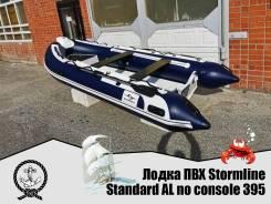 Лодка РИБ Sharmax Standard AL no console 395