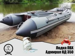 Лодка ПВХ Адмирал НД 350