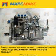 Топливный насос высокого давления (ТНВД) Xinchai 485/490/495/498 BH4QT80R8