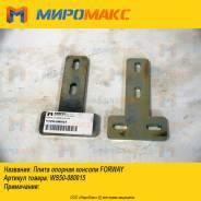 Плита опорная консоли Forway WS50-080015