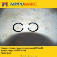 Кольцо стопорное поршневое Xinchai 495 GB/T893.1–1986