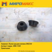 Втулка крышки клапана Xinchai 498B-11003