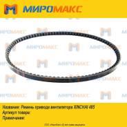 Ремень привода вентилятора Xinchai 485 HG4-401-74