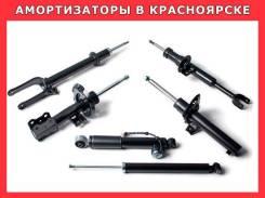 Амортизаторы в Красноярске