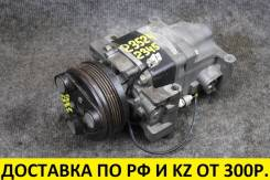 Контрактный компрессор кондиционера Mazda3/Mazda5/Axela/Premacy