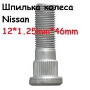 Шпилька колеса Nissan