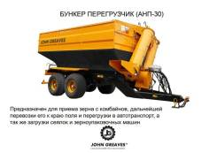 Бункер-перегрузчик 16, 20, 30, 40 куб. м JOHN Greaves