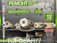 Раздаточные коробки Mercedes GLE ML GLS GL R Гарантия 12 месяцев