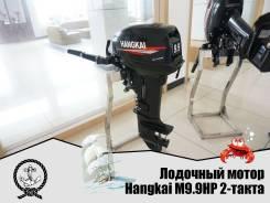 Лодочный мотор Hangkai M9.9 HP 2-такта