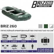 Гребная лодка/Надувная/Лодка Бриз 260 (зеленый).