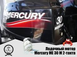 Лодочный мотор Mercury ME 30 M 2-такта