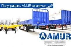 AMUR полуприцеп LYR9600JS, 2019