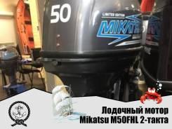 Лодочный мотор Mikatsu M50FHL 2-такта