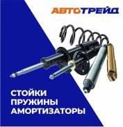 Стойки и Амортизаторы, наличие в Воронеже
