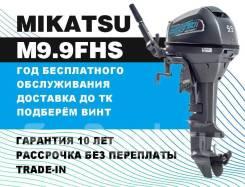 Лодочный мотор Mikatsu M9.9FHS Кредит/Рассрочка/Гарантия