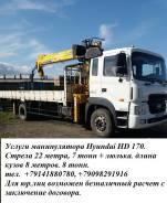 Услуги манипулятора Hyundai HD170