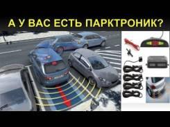Установка парковочных радаров, Камер Заднего Вида, Видеорегистратора