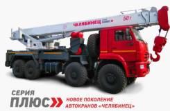 Челябинец КС-65717-34, 2020