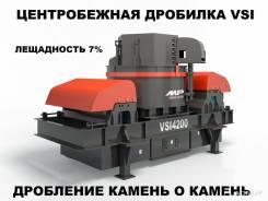 Роторная дробилка VSI-4200 ( Sandvik CV228 / RP108DD)