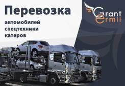 Отправка автомобилей. Автовозы из Владивостока. Доставка по РФ и СНГ