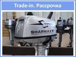 Лодочный мотор Sharmax 5