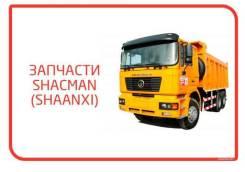 Запчасти на Shacman