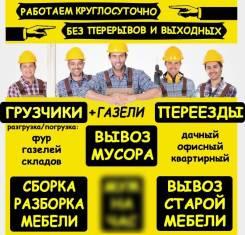 Погрузочно-разгрузочные работы в Омске недорого