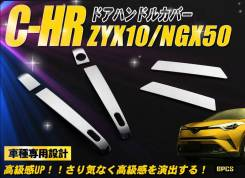 Накладки на ручки Toyota C-HR (Нержавеющая сталь)