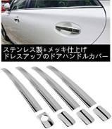 Накладки на ручки Toyota Fielder 160  Axio 160 (ABS)