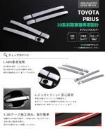 Накладки на ручки Toyota Prius Alpha (ABS)