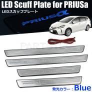 Накладки на пороги Toyota Prius Alpha (LED синий)