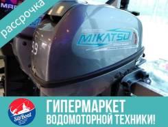 Лодочный мотор Mikatsu M9.9FHS