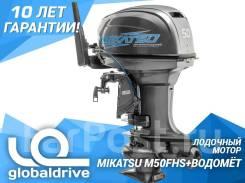 2-х тактный Mikatsu M50FHS + водомет Кредит/Рассрочка/Гарантия