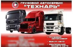Куплю любой грузовик на разбор Америка, Европа, Камаз, Маз, Китай