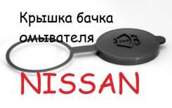Крышка бачка омывателя Nissan