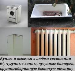 Скупка-вывоз чугунных батарей и ванн, крупногабаритной бытовой техники