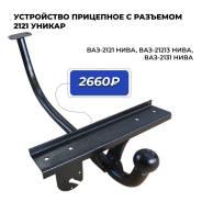 Фаркоп ВАЗ 2121